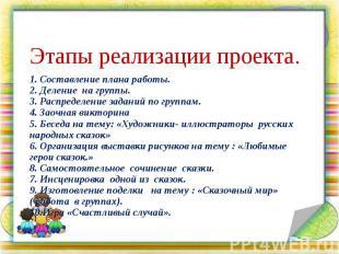 Этапы реализации проекта. 1. Составление плана работы. 2. Деление на группы. 3.