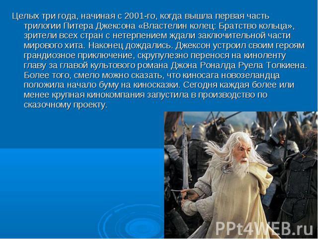Целых три года, начиная с 2001-го, когда вышла первая часть трилогии Питера Джексона «Властелин колец: Братство кольца», зрители всех стран с нетерпением ждали заключительной части мирового хита. Наконец дождались. Джексон устроил своим героям гранд…