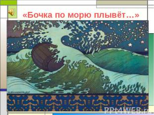 «Бочка по морю плывёт…»
