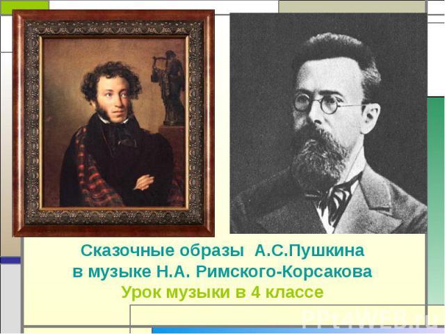 Сказочные образы А.С.Пушкина в музыке Н.А. Римского-Корсакова Урок музыки в 4 классе
