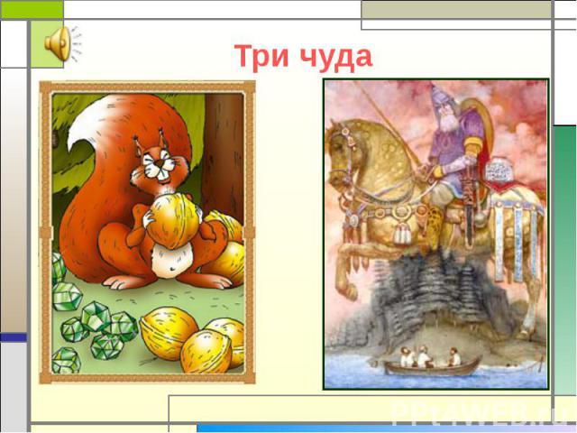 Картинки о сказке о молодильных яблоках и живой воде
