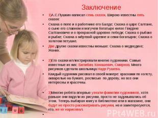 Заключение 1)А.С.Пушкин написал семь сказок. Широко известны пять сказок: Сказка