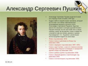 Александр Сергеевич Пушкин Александр Сергеевич Пушкин родился 6 июня (по старому