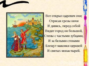 Вот открыл царевич очи; Отрясая грезы ночи И дивясь, перед собой Видит город он