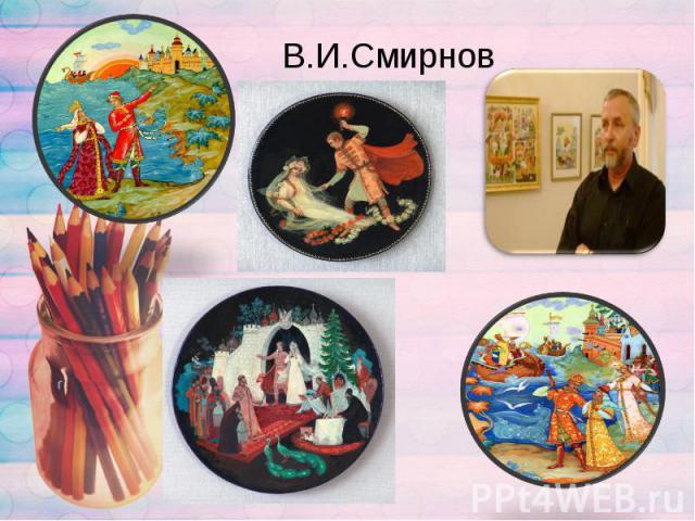 В.И.Смирнов