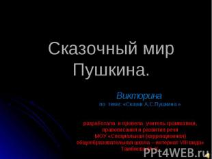 Сказочный мир Пушкина. Викторина по теме: «Сказки А.С.Пушкина » разработала и пр