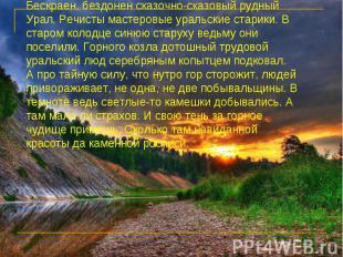 Бескраен, бездонен сказочно-сказовый рудный Урал. Речисты мастеровые уральские с