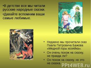 В детстве все мы читали русские народные сказки. Давайте вспомним ваши самые люб