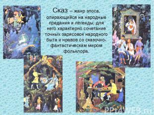 Сказ – жанр эпоса, опирающийся на народные предания и легенды; для него характер