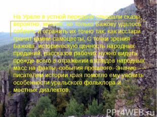 На Урале в устной передаче слышали сказы, вероятно, многие, но только Бажову уда