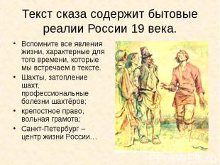 Текст сказа содержит бытовые реалии России 19 века.Вспомните все явления жизни,