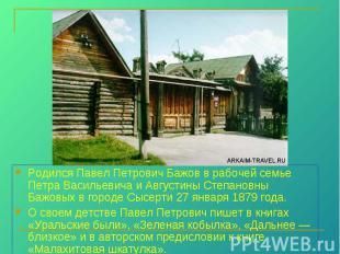Родился Павел Петрович Бажов в рабочей семье Петра Васильевича и Августины Степа