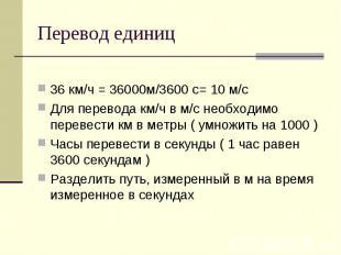 Перевод единиц 36 км/ч = 36000м/3600 с= 10 м/с Для перевода км/ч в м/с необходим