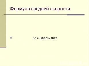 Формула средней скорости V = Sвесь/ tвсе