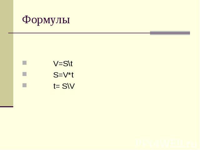 Формулы V=S\t S=V*t t= S\V