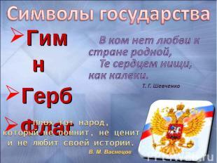 Символы государства Гимн Герб Флаг В ком нет любви к стране родной, Те сердцем н