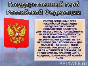 Государственный герб Российской Федерации Государственный герб Российской Федера