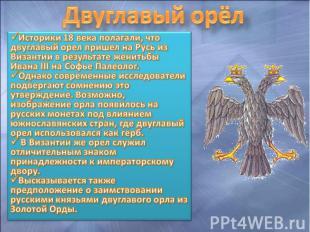 Двуглавый орёл Историки 18 века полагали, что двуглавый орел пришел на Русь из В