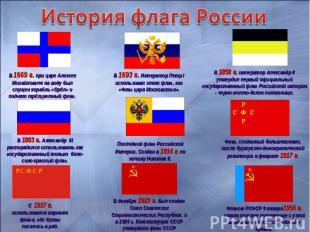История флага РоссииВ 1669 г. при царе Алексее Михайловиче на воду был спущен ко