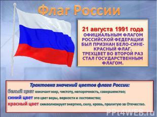 Флаг России 21 августа 1991 года официальным флагом Российской Федерации был при