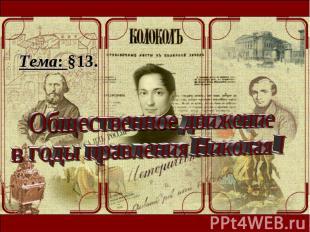 Тема: §13. Общественное движение в годы правления Николая I