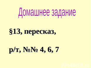 Домашнее задание §13, пересказ, р/т, №№ 4, 6, 7