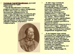 Соловьев Сергей Михайлович, русский буржуазный историк. (1820-1879) Сергей Михай