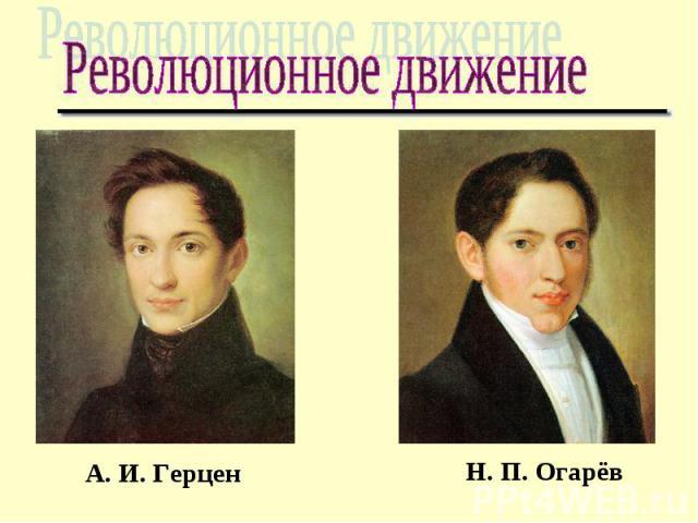 Революционное движение А. И. Герцен Н. П. Огарёв