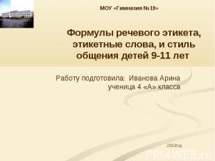 МОУ «Гимназия №19» Формулы речевого этикета, этикетные слова, и стиль общения де