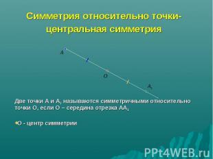 Симметрия относительно точки- центральная симметрия Две точки А и А1 называются