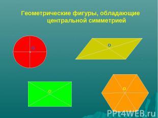 Геометрические фигуры, обладающие центральной симметрией