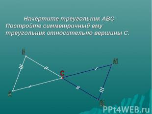 Начертите треугольник АВС Постройте симметричный ему треугольник относительно ве