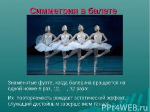 Симметрия в балете Знаменитые фуэте, когда балерина вращается на одной ножке 6 р