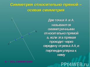 Симметрия относительно прямой – осевая симметрия Две точки А и А1 называются сим