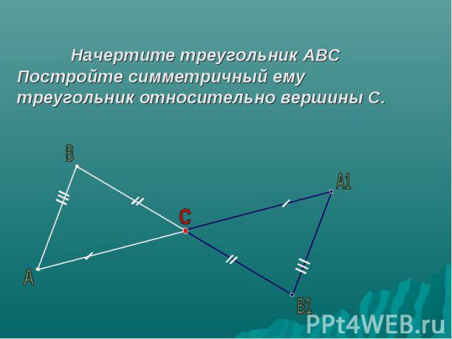Начертите треугольник АВС Постройте симметричный ему треугольник относительно вершины С.