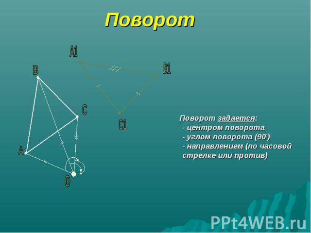 Поворот Поворот задается: - центром поворота - углом поворота (90о) - направлением (по часовой стрелке или против)