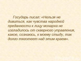 Государь писал: «Нельзя не дивиться, как чувства народной преданности к лицу мон