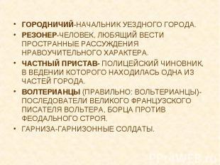 ГОРОДНИЧИЙ-НАЧАЛЬНИК УЕЗДНОГО ГОРОДА. РЕЗОНЕР-ЧЕЛОВЕК, ЛЮБЯЩИЙ ВЕСТИ ПРОСТРАННЫЕ