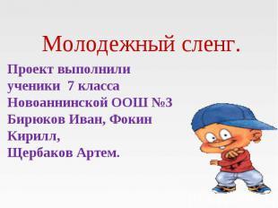 Молодежный сленг Проект выполнили ученики 7 класса Новоаннинской ООШ №3 Бирюков