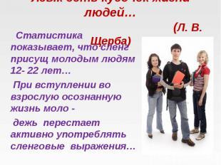 Язык есть кусочек жизни людей… (Л. В. Щерба) Статистика показывает, что сленг пр