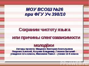 МОУ ВСОШ №26 при ФГУ Уч 398/10 Сохраним чистоту языка или причины сленгозависимо