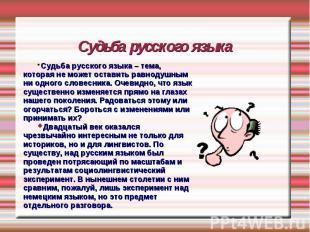 Судьба русского языка Судьба русского языка – тема, которая не может оставить ра