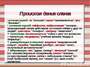 """Происхождение сленга усечение корней : юг """"югослав"""", mранк """"транквилизатор"""", фен"""