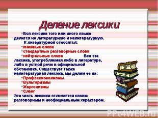 Деление лексики Вся лексика того или иного языка делится на литературную и нелит