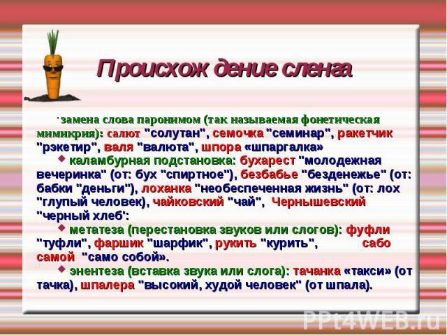 Происхождение сленга замена слова паронимом (так называемая фонетическая мимикрия): салют