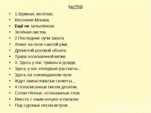 1.Шумная, весёлая, Весенняя Москва. Ещё не запылённая Зелёная листва. 2.Последни