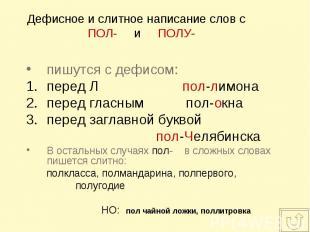 Дефисное и слитное написание слов с ПОЛ- и ПОЛУ- пишутся с дефисом: перед Л пол-
