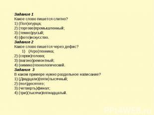 Задание 1 Какое слово пишется слитно? 1) (Пол)огурца; 2) (торгово)промышленный;