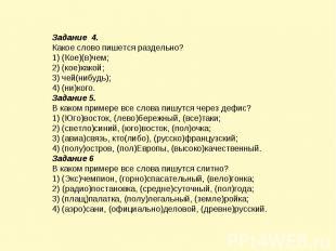 Задание 4. Какое слово пишется раздельно? 1) (Кое)(в)чем; 2) (кое)какой; 3) чей(