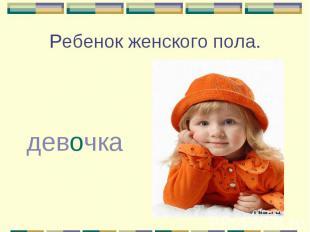 Ребенок женского пола. девочка